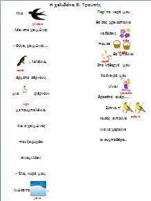 ποιημα εικονόλεξο για τα χελιδόνια για το νηπιαγωγείο