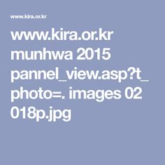 www.kira.or.kr munhwa 2015 pannel_view.asp?t_photo=. images 02 018p.jpg