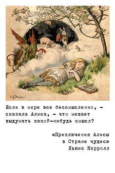 Цитаты на русском языке - Льюис Кэрролл (ц) (копия)