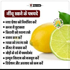 #Dilsedeshi #health #lemon #ayurved Health And Nutrition, Health And Wellness, Health Care, Health Fitness, Lemon Health Benefits, Fruit Benefits, Natural Health Tips, Natural Cures, Home Health Remedies