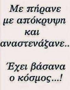 χαχαχαχα...... Funny Greek, Funny Quotes, Math Equations, Funny Quites, Funny Qoutes, Lolsotrue Quotes, Hilarious Quotes, Rumi Quotes, Funniest Quotes