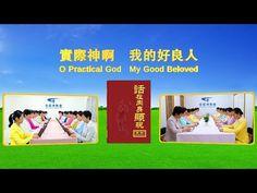 【東方閃電】全能神教會經歷詩歌《實際神啊 我的好良人》