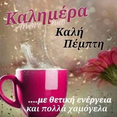 Good Night, Good Morning, Food And Drink, Thursday, Greek, Beautiful, Women, Pictures, Nighty Night