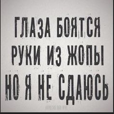 Russian Quotes, Aesthetic Words, Text Quotes, Guys Be Like, Stupid Memes, Life Motivation, Humor, Word Art, Quotations