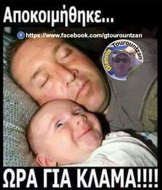 Funny Texts, Funny Jokes, Funny Greek, Greek Quotes, Funny Pins, Cute Quotes, Funny Babies, Funny Photos, Laugh Out Loud