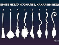 Тест: Выберите свою метлу и узнайте, какая вы ведьма!