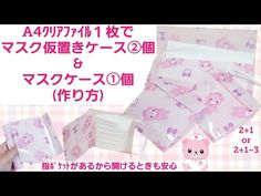 『A4クリアファイルdeマスク仮置きケース2個&マスクケース一個』の作り方 - YouTube Origami And Kirigami, Lets Try, Diy And Crafts, Pouch, Youtube, The Creator, Money, Tips, Mascaras