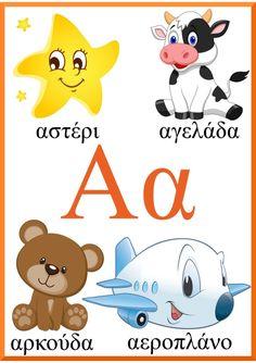 Κάρτες με τα γράμματα της αλφαβήτας Nursery Activities, Speech Activities, Language Activities, Infant Activities, Educational Activities, Activities For Kids, Alphabet Letter Crafts, Alphabet For Kids, Toddler Learning