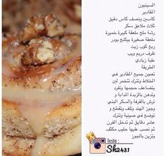 السينابون Cinnamon Bun Recipe, Cinnamon Cake, Sweets Recipes, Cooking Recipes, Arabian Food, Arabic Sweets, Cinnabon, Desert Recipes, Food Pictures