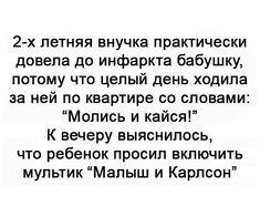 """МАЛЫШ И КАРЛСОН http://pyhtaru.blogspot.com/2017/01/blog-post_649.html   Читайте еще: ================================ ОСНОВНЫЕ ПРАВИЛА ЖИЗНИ http://pyhtaru.blogspot.ru/2017/01/blog-post_371.html ================================  #самое_забавное_и_ смешное, #это_интересно, #это_смешно, #юмор, #малыш, #Карлсон, #бабушка, #внучка  Хотите подписаться на нашу газете?   Сделать это очень просто! Добавьте свой e-mail и нажмите кнопку """"ПОДПИСАТЬСЯ""""   Далее, найдите в почте письмо и перейдите по…"""