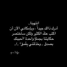 Book Qoutes, Poetry Quotes, Words Quotes, Life Quotes, Arabic English Quotes, Funny Arabic Quotes, Funny Quotes, The Words, Cool Words