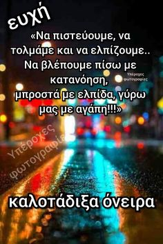Good Night, Wish, Have A Good Night