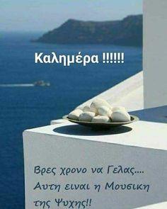 Καλημέρα σε όλους Unique Quotes, Inspirational Quotes, Good Morning Good Night, Word Pictures, Greek Quotes, Happy Day, Book Quotes, Slogan, Humor