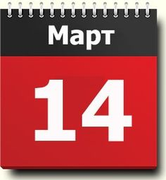 14 марта: праздники, народные приметы, традиции, православный календарь, именинники, события сегодня - http://to-name.ru/primeti/03/14.htm