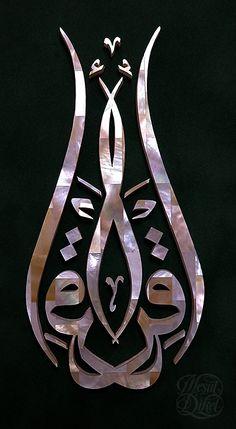 """İKRA"" (Oku) Sedef Naht oygu Islamic Art Calligraphy, Caligraphy, Ebru Art, Islamic Patterns, Arabic Art, Celtic Designs, Arabian Nights, Arabesque, Art And Architecture"