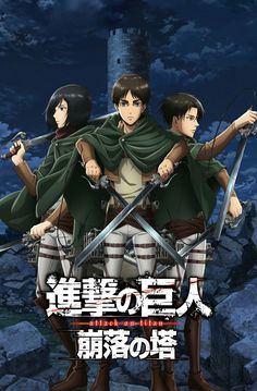 New Key Visual of Attack on Titan featuring Levi, Eren & Mikasa for the upcoming. - Best of Wallpapers for Andriod and ios Attack On Titan Season 2, Attack On Titan Fanart, Attack On Titan Funny, Armin, Eren And Mikasa, Titan Manga, Levi Squad, Japon Tokyo, Tokyo Ghoul