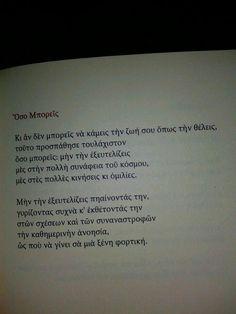 Καβάφης <3 Inner Me, Unique Words, Greek Quotes, Live Love, English Quotes, Say You, Dancing, Lyrics, Poetry