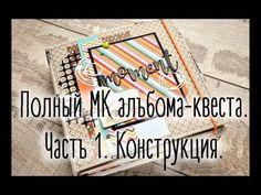 Полный МК альбома-квеста. Часть 1. Наталья Yenn. - YouTube