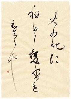 火の肌に秘めし想ひ(悲)を君知るや (Under the skin on fire, I hid my thoughts .... but he knows ... I wonder...). Calligraphy by Ponte Ryuurui (http://www.ryuurui.com/)