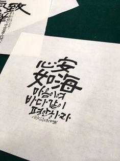 [캘리그라피] 한자 캘리그라피 수업 : 네이버 블로그 Calligraphy Cards, Chinese Calligraphy, Chinese Painting, Chinese Art, Lettering, Typography, 3d Street Art, Name Cards, Cool Fonts