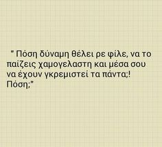 Εεε θελει..!! My Life Quotes, Cute Quotes, Funny Quotes, Favorite Quotes, Best Quotes, Teaching Humor, Greek Words, Perfection Quotes, Advice Quotes