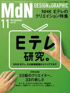 MdN11月号(10月6日)の表紙を宇宙初大公開! 特集1は「Eテレ研究。/NHK Eテレ、そのクリエイティブの裏側」。特別企画が「33組のクリエイター、33の新しさ」。今月は2本立てでお送りします!