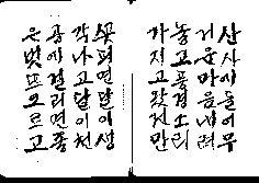 t116 B r1이충근 02 정현식,<솔뫼민체(한글민체서예교본>,서예문인화,2009