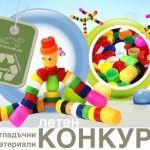Летен ЕКО конкурс с КРОКОТАК