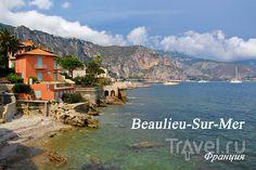 Лазурный Берег Франции. Beaulieu-sur-Mer