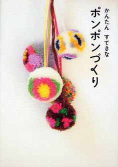 Japanese craft book for making kawaii pompom.  You can enjoy total 94 lovely pompoms.  If you like making pompoms, this book is just for you!