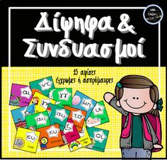 About Me Blog, Comics, School, Greek, Art, Art Background, Kunst, Cartoons, Performing Arts