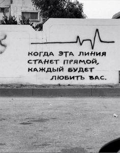 Мы не всегда воспринимаем всерьез то, что написано на стенах. Но иногда попадается такое, от чего на душе становится легче или сразу же хочется пойти и свернуть ближайшую гору. AdMe.ru погрузился в пучину стрит-арта, чтобы поднять из нее на поверхность самые забавные, а иногда и поучительные граффити и просто надписи.