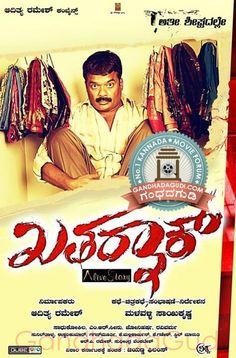 khatarnak #kannada movie poster #chitragudi #Gandhadagudi @Gandhadagudi Live