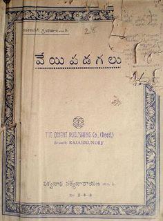 Free e Books Download: Veyi Padagalu (VISWANATH SATYANARAYANA)
