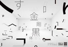 「金剛黒体」イメージ Ad Design, Graphic Design, Ui Animation, Pixel Design, Powerful Words, Geometric Art, Business Design, Installation Art, Graphic Illustration
