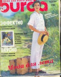 Журнал Burda Moden 1993 7 Journals, Sewing Patterns, Women's Fashion, Magazine, Style, Dress Patterns, Magazines, Stitching Patterns