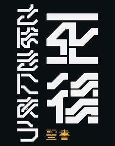yakuza typography by KSKTYPO