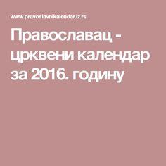 Православац - црквени календар за 2016. годину