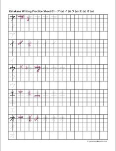 LINK HERE FOR THE PDF FILE OF ALL KATAKANA : http://japanese-lesson.com/resources/pdf/characters/katakana_writing_practice_sheets.pdf LINK LINK  HERE XXX ❤❤❤