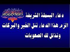 دعاء البسملة الشريفة المستجاب فى الحال يجلب لك الخيرات ويذلل كل الصعوبات Duaa Islam Islam Youtube