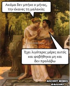 Ancient Memes, Funny Greek, Stupid Funny Memes, Beach Photography, Sarcasm, Picture Video, Inspirational Quotes, Lol, Words