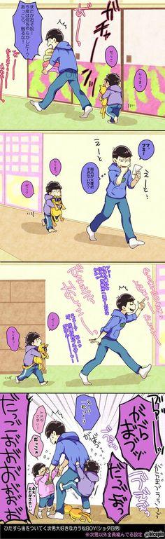 埋め込み画像 Osomatsu San Doujinshi, Sans Art, Japanese S, Ichimatsu, Tsundere, Shounen Ai, Anime Chibi, Kawaii Anime, Geek Stuff