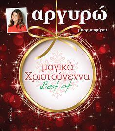 Μαγικά Χριστούγεννα Best Off-featured_image Quiche Lorraine, I Want To Eat, New Books, Christmas Bulbs, Things I Want, Recipes, Image, Food, Cookies