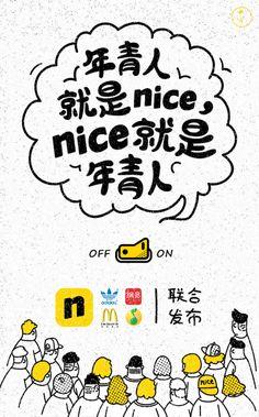 nice:2015年轻人生活状况报告 H5欣赏,来源自黄蜂网http://woofeng.cn/