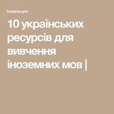 10 українських ресурсів для вивчення іноземних мов  883267b13addc