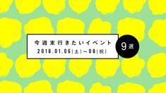 今週末行きたいイベント9選 1月6日(土)〜1月8日(月・祝)