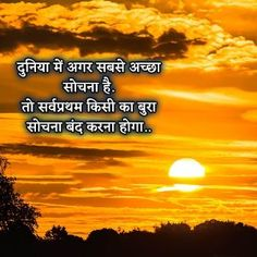 Motivational Quotes For Students In Hindi To Get Success In Their Life, Best Hindi Success Quotes Friendship Quotes In Hindi, Hindi Quotes On Life, Motivational Quotes In Hindi, Motivational Quotes For Students, Life Quotes, Inspirational Quotes, Success Quotes, Thoughts In Hindi, Good Thoughts Quotes