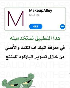 Iphone Photo Editor App, Photo Video App, Eid Stickers, Beauty Care Routine, Iphone App Layout, Learning Websites, Editing Apps, Learn English Words, Facial Skin Care