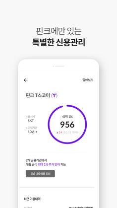 핀크 Finnq - Google Play 앱 Tablet Ui, Web Design, Dashboard Ui, Mobile Ui Design, Mobile App Ui, Asset Management, Logo Google, Google Play, Branding Design