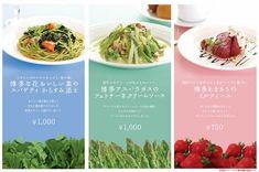 ピエトロ、福岡県産の素材を使った期間限定メニュー-「博多あまおう」も [写真] | 天神経済新聞